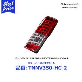 【プレゼント付】 ヴァレンティ ジュエルLEDテールランプ TRADシリーズ シーケンシャル カラー:ハーフレッドクローム ニッサン NV350キャラバン E26 H24/06-【TNNV350-HC-2】