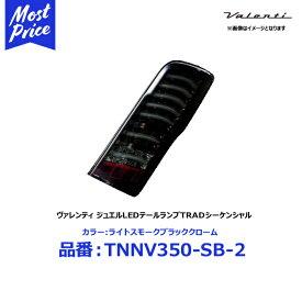 【プレゼント付】 ヴァレンティ ジュエル LEDテールランプ TRADシリーズ シーケンシャル カラー:ライトスモークブラッククローム ニッサン NV350キャラバン E26 H24/06-【TNNV350-SB-2】 | VARENTI JEWEL LEDテール トラッド ニッサン NISSAN CARAVAN NV350