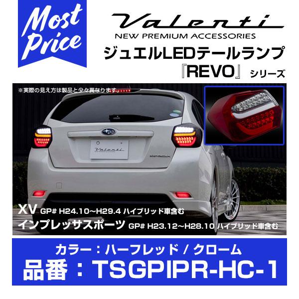 Valenti ヴァレンティ ジュエル LED テールランプ REVO XV GP# H24.10〜H29.4 全グレード対応 ハーフレッド/クローム 【TSGPIPR-HC-1】