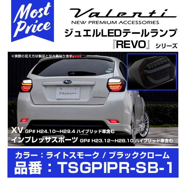 Valenti ヴァレンティ ジュエル LED テールランプ REVO XV GP# H24.10〜H29.4 全グレード対応 ライトスモーク/ブラッククローム 【TSGPIPR-SB-1】