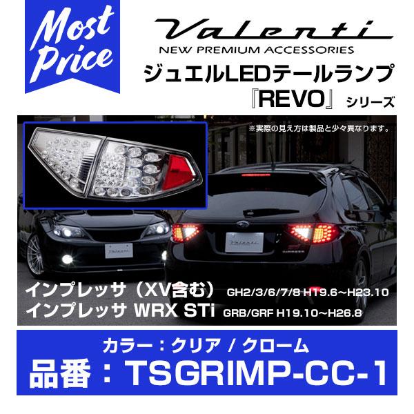Valenti ヴァレンティ ジュエル LED テールランプ REVO インプレッサ WRX STi GRB/GRF H19.10-H26.8 クリア/クローム 【TSGRIMP-CC-1】