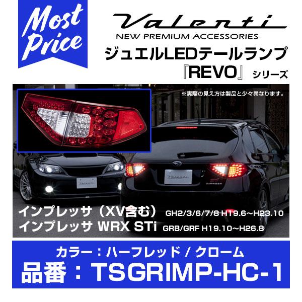 Valenti ヴァレンティ ジュエル LED テールランプ REVO インプレッサ WRX STi GRB/GRF H19.10-H26.8 ハーフレッド/クローム 【TSGRIMP-HC-1】