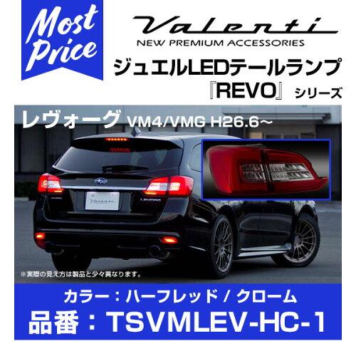 ValentiヴァレンティジュエルLEDテールランプREVOレヴォーグVM4/VMGH26.6-全グレード対応ハーフレッド/クローム【TSVMLEV-HC-1】