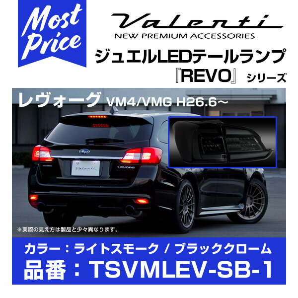 Valenti ヴァレンティ ジュエル LED テールランプ REVO レヴォーグ VM4/VMG H26.6- 全グレード対応 ライトスモーク/ブラッククローム 【TSVMLEV-SB-1】