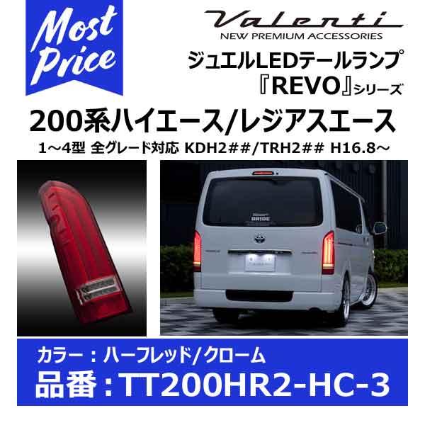ヴァレンティ ジュエルLEDテールランプ REVO タイプ2 200系ハイエース【TT200HR2-HC-3】ハーフレッド/クローム