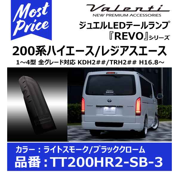【納期11月予定】VALENTI ヴァレンティ ジュエルLEDテールランプ REVO 200系ハイエース タイプ2 ライトスモーク/ブラッククローム【TT200HR2-SB-3】