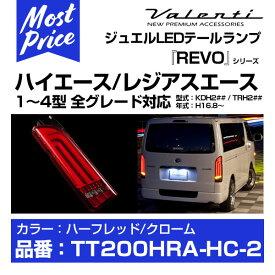 ヴァレンティ ジュエル LED テールランプ REVO 200系ハイエース/レジアスエース KDH2##/TRH2## H16.8〜 1〜4型 全グレード対応 ハーフレッド/クローム 【TT200HRA-HC-2】
