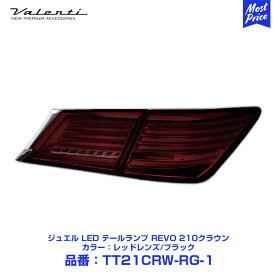 【プレゼント付】 ヴァレンティ LED テールランプ REVO 210クラウン GRS21#/ARS21# H24.12-H30.6 レッドレンズ/ブラック 【TT21CRW-RG-1】 | VALENTI バレンティ レッドテール TOYOTA CROWN 流れる シーケンシャルウインカー 車検OK TT21CRWRG1