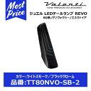 ヴァレンティ ジュエル LEDテールランプ REVO 80系ノア/ヴォクシー/エスクァイア【TT80NVO-SB-1】ライトスモーク/ブラ…