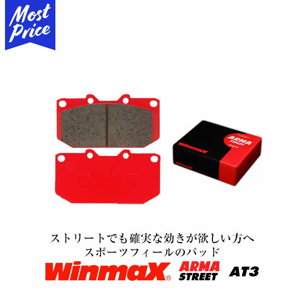 WinmaX STREET AT3 TOYOTA MR2 フロント用 【品番076】 型式AW10,AW11 年式84.06-89.12