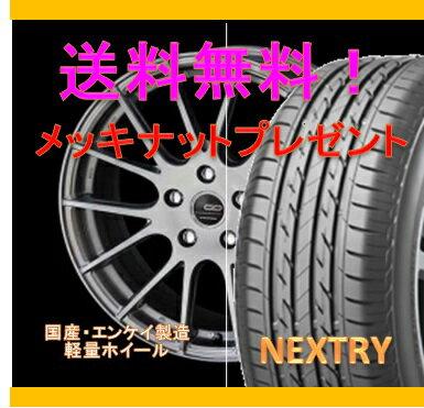 【タイヤ&アルミホイールセット】 プレマシー CREW CDM1 1560+53 5-114 グラファイトシルバー 【ブリヂストン/BRIDGESTONE】 NEXTRY 195/65R15