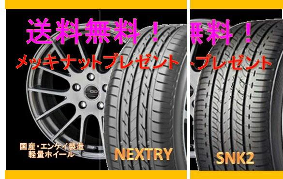 【タイヤ&アルミホイールセット】 エアウェイブ GJ1 CDM1 1555+43 4-100 グラファイトシルバー 【ブリヂストン/BRIDGESTONE】 NEXTRY/SNEAKER SNK2 195/55R15 純正15インチ