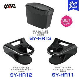 YAC ヤック ハリアー 80系 ドリンクホルダー 運転席側用 【SY-HR11】 と 助手席側用 【SY-HR12】 と サイドBOXゴミ箱 【SY-HR13】 のセット   新型 トヨタ 80ハリアー 専用 アクセサリー HARRIER MXUA/AXUH80系 ディーラー取り扱い 専用モデル