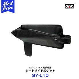 ヤック 【SY-L10】 NX専用 シートサイドポケット 助手席用 レクサス NX DAA-AYZ/DBA-AGZ10系 2019年5月現在