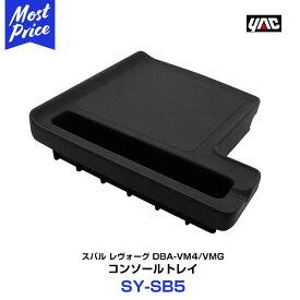 ヤック 【SY-SB5】 VM系 レヴォーグ専用 コンソールトレイ DBA-VM4/VMG