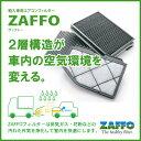 【輸入車用エアコンフィルター】 ZAFFO(ザッフォー) BMW ビーエムダブリュー 3シリーズ F30/F31 2012年- 【621】