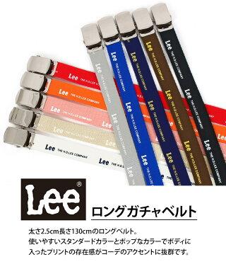 送料無料Leeリーベルトガチャベルト25mmGIベルトメンズレディースユニセックスカジュアルシンプル全長1300mmロングサイズメンズファッションメンズ通販MOSTSHOPゆうパケ
