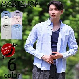 日本製 ボタンダウンシャツ メンズ オックスフォードシャツ 無地 秋 冬 全6色 M-LL MOSTSHOP ネコポス