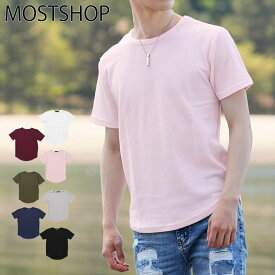 送料無料 ラウンドカット 2重織 半袖 Tシャツ メンズ 無地 クルーネック 秋 冬 全7色 M-LL MOSTSHOP ゆうパケ