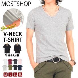 送料無料 Tシャツ メンズ 無地 半袖 7分袖 Vネック 秋 冬 綿 ポリエステル フライス 全8色 M-3L 大きいサイズ MOSTSHOP ゆうパケ
