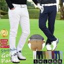 送料無料 ゴルフパンツ ジャージ感覚パワーストレッチ メンズ ゴルフウェア スキニーパンツ チノパン チノパンツ 伸縮…
