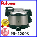 ガス炊飯器 パロマ 2升炊き PR-4200S 電子ジャー付 ゴム管接続