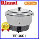 【リンナイ】 RR-40S1 ガス炊飯器 業務用炊飯器 ゴム管接続(都市ガスは13Φ)