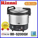 【リンナイ】 ガス炊飯器 ガス 業務用炊飯器 RR-S200GV 涼厨 ガスコード接続