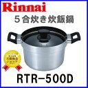 【おすすめ】炊飯鍋 RTR-500D 5合炊き 炊飯専用鍋 リンナイ ガステーブルコンロ ガスコンロ オプション備品