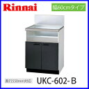 【キャビネット】リンナイ システムアップ キャビネット 後板スライドタイプ UKC-602-B