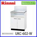 【キャビネット】リンナイ システムアップ キャビネット 後板スライドタイプ UKC-602-W