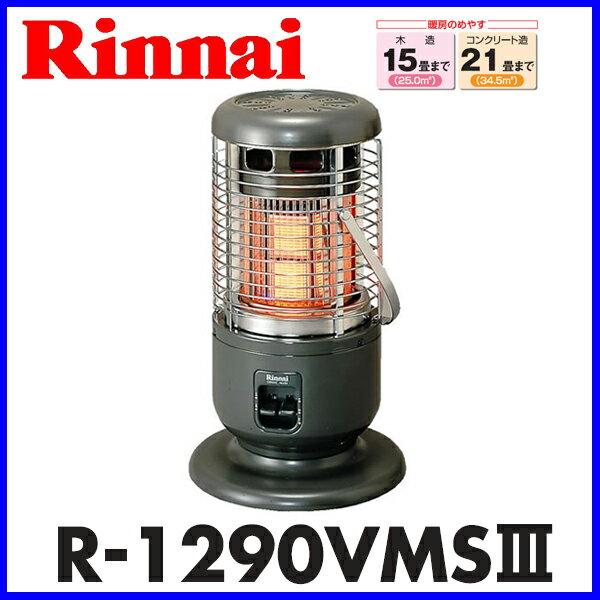 リンナイ ガス赤外線ストーブ【R-1290VMS3】【都市ガス】【13A】 【プロパンガス】 【LPガス】 用 【ガスストーブ リンナイ】
