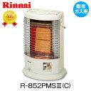 【都市ガス用】リンナイ ガスストーブ R-852PMS3(C) 都市ガス【赤外線ガスストーブ】暖房の目安:木造11畳まで コンク…