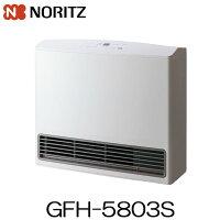 ガスファンヒーターGFH-5803Sノーリツ