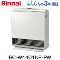 リンナイガスファンヒーターRC-W4401NP-PWA-style都市ガス用プロパンガス(LPガス)用暖房器具暖房能力の目安:木造12畳までコンクリート造16畳まで