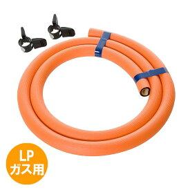 【おすすめ】ガスホース+ホースバンド2個 ガスホースセット LP/プロパンガス用 1.5m 【代引手数料無料】