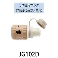 ガス栓用プラグJG102D