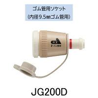 ゴム管用ソケットJG200D