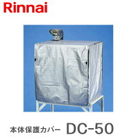 リンナイ乾太くんRDT-51SA・RDTC-53S用本体保護カバー5kgタイプDC-50【衣類乾燥機部材】