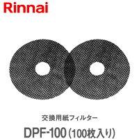 リンナイ乾太くん交換用紙フィルターDPF-100
