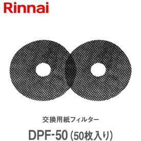 【乾燥機 フィルター】リンナイ 乾太くん 交換用紙フィルターDPF-50