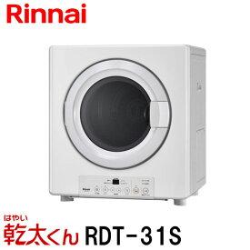ガス衣類乾燥機 RDT-31S リンナイ 乾太くん 都市ガス プロパン はやい乾太くん 乾燥容量 3.0kgタイプ