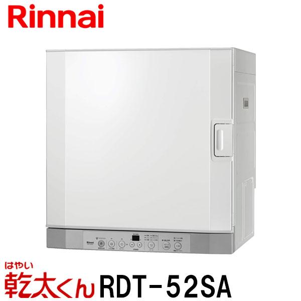 リンナイ ガス衣類乾燥機 RDT-52SA ピュワホワイト 乾燥容量5.0kgタイプ はやい乾太くん