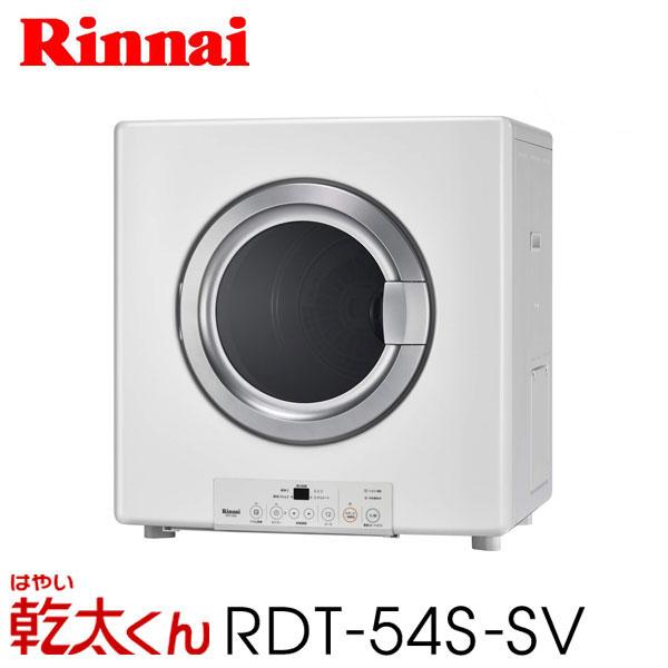 ガス衣類乾燥機 RDT-54S-SV リンナイ 乾太くん はやい乾太くん 都市ガス プロパン 乾燥容量 5.0kgタイプ