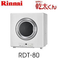 ガス衣類乾燥機RDT-80リンナイ乾燥容量8.0kgタイプはやい乾太くん