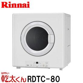 【業務用】ガス衣類乾燥機 RDTC-80 リンナイ 乾太くん はやい乾太くん 乾燥容量 8.0kgタイプ ピュアホワイト
