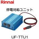 リンナイ 停電対応ユニット UF-TTU1 非常時 防災グッズ