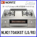 ガスコンロ NLW2170ASKST(LS/RS) ノーリツ