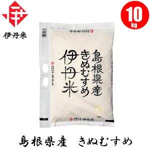 【お米】島根県産きぬむすめ10kg 【おこめ】【伊丹米】