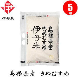 【お米】島根県産きぬむすめ 5kg 【おこめ】【伊丹米】